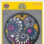 松本市(A001)のマンホールカード