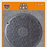 京都市(A001)のマンホールカード