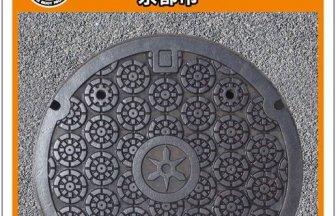 京都市(A001)のマンホールカード(アイキャッチ)