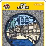 名古屋市(B001)のマンホールカード