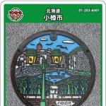 小樽市(A001)のマンホールカード