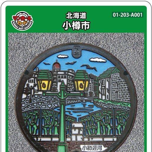 小樽市アイキャッチ