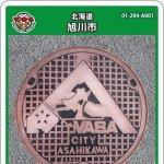 旭川市(A001)のマンホールカード