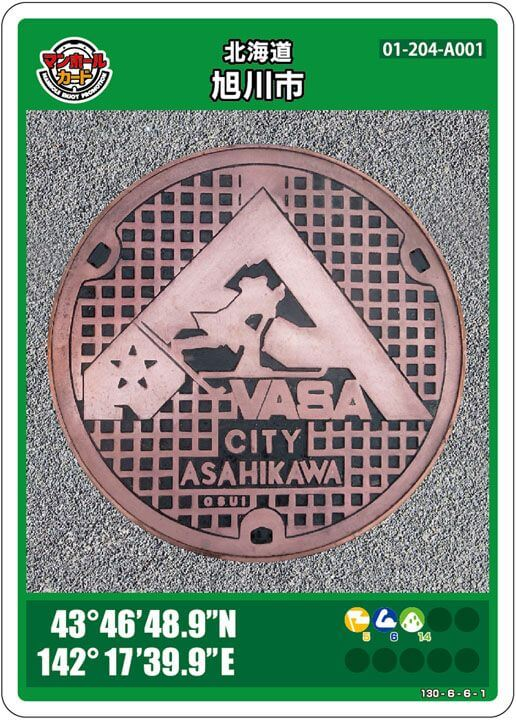 旭川市マンホールカード