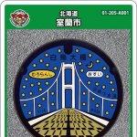 室蘭市(A001)のマンホールカード