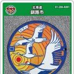 釧路市(A001)のマンホールカード
