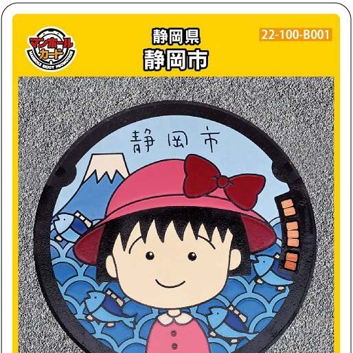 静岡市(B001)マンホールカード