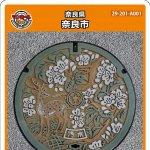 奈良市(A001)のマンホールカード
