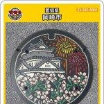 岡崎市(A001)のマンホールカード