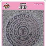 那覇市(A001)のマンホールカード