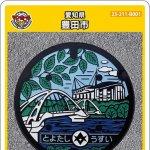 豊田市(B001)のマンホールカード