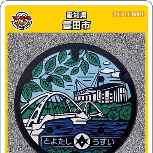 豊田市Bのアイキャッチ
