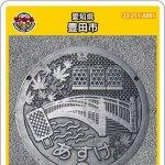 豊田市(A001)のマンホールカード