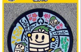 稲沢市のアイキャッチ