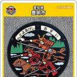 豊明市(A001)のマンホールカード