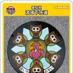 愛知県(A001)のマンホールカード