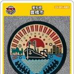 豊橋市(A001)のマンホールカード