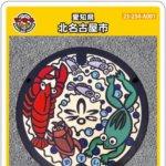 北名古屋市(A001)のマンホールカード