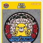 豊川市(A001)のマンホールカード