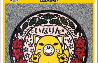 豊川市のアイキャッチ
