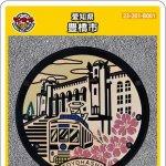 豊橋市(B001)のマンホールカード