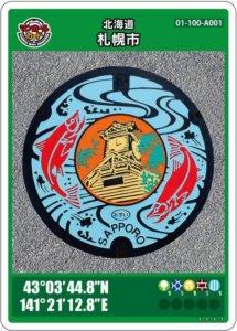 札幌市Aのマンホールカード