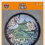 大阪市(A001)のマンホールカード