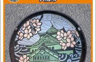 大阪市Aのアイキャッチ
