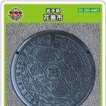 花巻市(A001)のマンホールカード