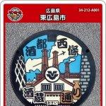 東広島市(A001)のマンホールカード