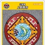 上野原市(A001)のマンホールカード