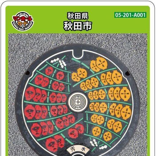 秋田市のマンホールカード