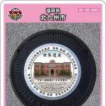 北九州市(A001)のマンホールカード