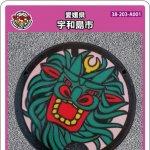 宇和島市(A001)のマンホールカード