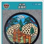 吉見町(A001)のマンホールカード