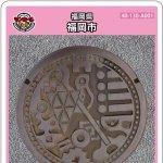 福岡市(A001)のマンホールカード