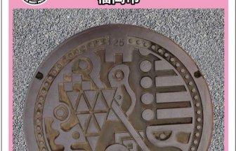 福岡市Aのアイキャッチ