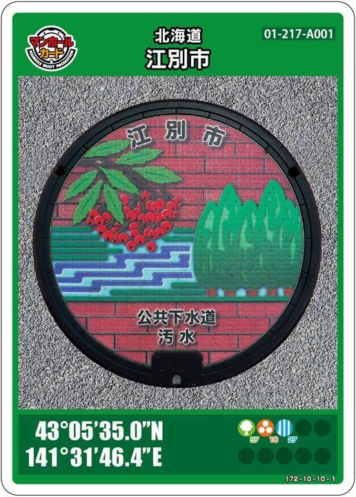 江別市マンホールカード