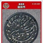 益田市(A001)のマンホールカード