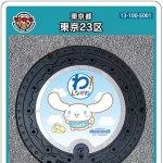東京23区(E001)のマンホールカード