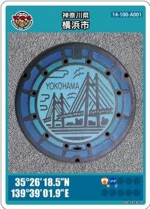 横浜市Aのマンホールカード