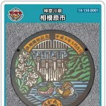 相模原市(B001)のマンホールカード