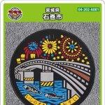石巻市(A001)のマンホールカード