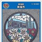 新潟市(B001)のマンホールカード