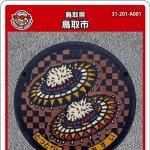 鳥取市(A001)のマンホールカード