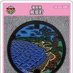 岡垣町(A001)のマンホールカード