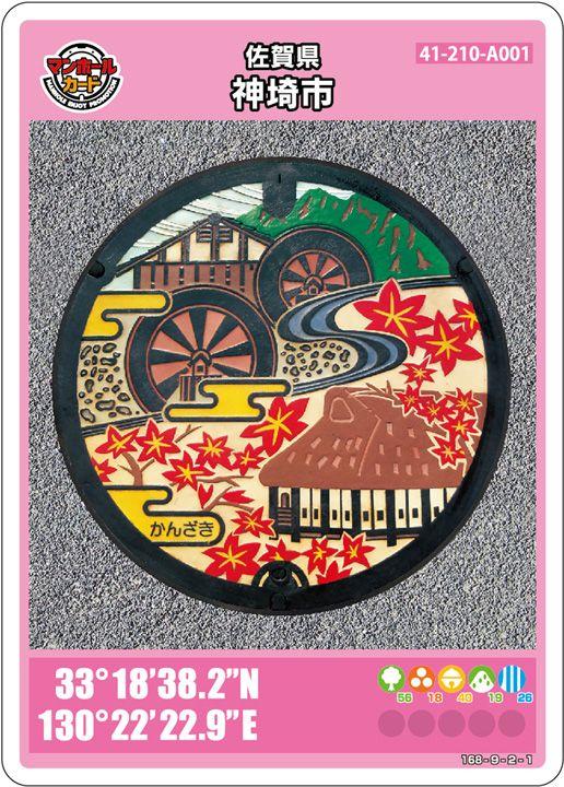 神埼市のマンホールカード