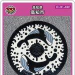 高知市(A001)のマンホールカード