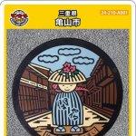 亀山市(A001)のマンホールカード