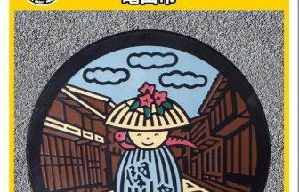 亀山市のアイキャッチ